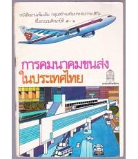 หนังสืออ่านเพิ่มเติม ชั้นประถมศึกษาปีที่5-6 เรื่อง การคมนาคมขนส่งในประเทศไทย