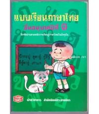 แบบเรียนภาษาไทย ชั้นอนุบาลปีที่๓