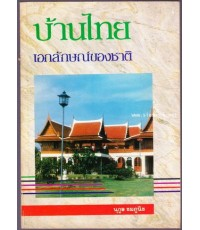 บ้านไทยเอกลักษณ์ของชาติ