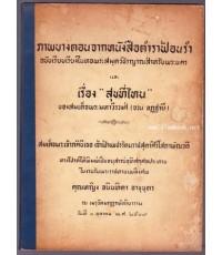 ภาพบางตอนจากหนังสือตำราฟ้อนรำ และ เรื่องสุขที่ไหน อนุสรณ์นางเอกภาพยนตร์ไทยคนแรก