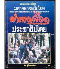 ฝ่าทางเลือดประชาธิปไตย บันทึกภาพประวัติศาสตร์วันที่17-20 พฤษภาคม 2535