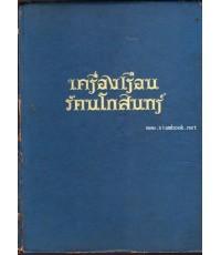 เครื่องเรือนรัตนโกสินทร์ (Rattanakosin Home Furnitures)