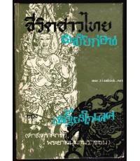 ชีวิตชาวไทยสมัยก่อน