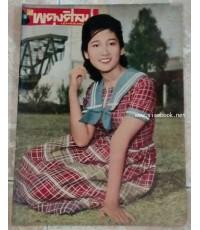 นิตยสาร ผดุงศิลป์ ปีที่14 ฉบับที่13 ประจำวันอาทิตย์ 15 เมษายน 2505 ปก โสภิดา บุนนาค