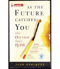 เมื่ออนาคตไล่ล่าคุณ (As The Future Catches You) *Best of 2001 by Amazon.com*