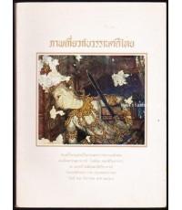 ภาพเกี่ยวกับวรรณคดีไทย (สองภาษาไทย/อังกฤษ) อนุสรณ์ สมเด็จพระพุฒาจารย์ (เสงี่ยม จนฺทสิริมหาเถร)