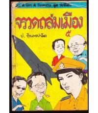 พล นิกร กิมหงวน ตอน จรวดถล่มเมือง เล่ม5