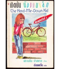 เกิดเป็นน้องคนเล็ก (The Hand-Me-Down Kid)-order2016080100002638-