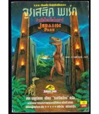 จูราสสิคพาร์คกำเนิดใหม่ไดโนเสาร์ (Jurassic Park)/Young Adult Novelization