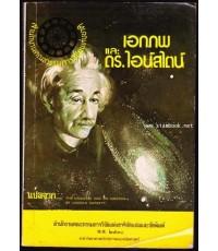 เอกภพและดร.ไอน์สไตน์ (The Universe and Dr.Einstein)