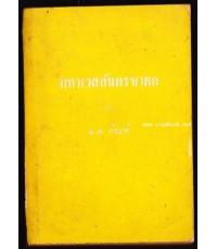 มหาเวสสันดรชาดก ฉบับ 13 กัณฑ์