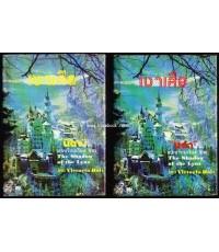เงาเสือ (The Shadow of The Lynx) -2เล่มชุด-