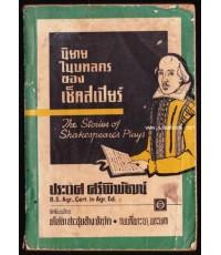 นิยายในบทลครของเช็คสเปียร์ (The Stories of Shakespeare\'s Plays)