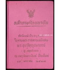 หลักภาษาไทยพายัพ อนุสรณ์ พระอุบาลีคุณูปมาจารย์ (ฟู อตฺตสิวเถระ)