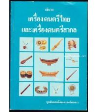 อธิบายเครื่องดนตรีไทยและเครื่องดนตรีสากล