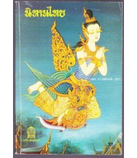 หนังสือส่งเสริมการอ่านระดับประถมศึกษา นิทานไทย 5 เรื่อง