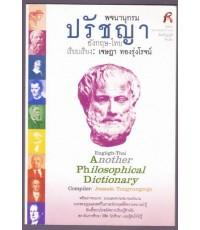 พจนานุกรมปรัชญา อังกฤษ-ไทย (English-Thai:Another Philosophical Dictionary)