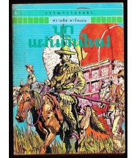 หนังสือเล่มเล็ก:บุกแผ่นดินใหม่ (The Oregon Trail)
