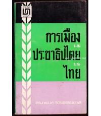 การเมืองและประชาธิปไตยของไทย