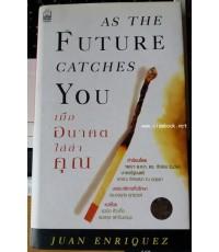 เมื่ออนาคตไล่ล่าคุณ (As The Future Catches You) *Best of 2001 by Amazon.com* -ปกแข็ง-