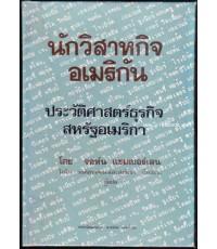 หนังสือแปลชุดนวทัศน์ เล่มที่ 30 นักวิสาหกิจอเมริกัน ประวัติศาสตร์ธุรกิจสหรัฐอเมริกา