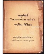 สิทธิในศิลปกรรมของศิลปิน,สิทธิของสตรีในกฎหมายไทย ฯลฯ อนุสรณ์ นายไฉน รัตโนดม *ตำหนิ*