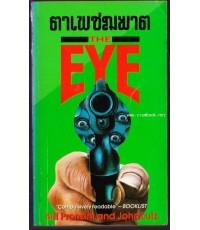 ตาเพชฌฆาต (The Eye)