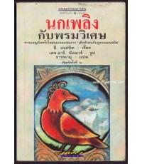 นกเพลิงกับพรมวิเศษ (The Phoenix and The Carpet)