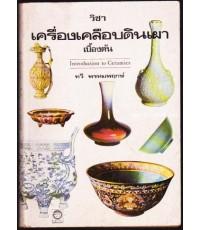 วิชาเครื่องเคลือบดินเผาเบื้องต้น (Introduction to Ceramics)
