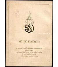 พระธรรมเทศนา พิมพ์พระราชทานในงานพระบรมศพ สมเด็จพระนางเจ้ารำไพพรรณีฯ