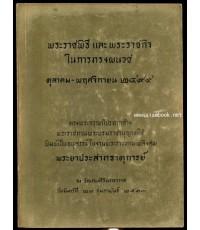 จดหมายเหตุพระราชกิจรายวันในพระบาทสมเด็จพระจุลจอมเกล้าเจ้าอยู่หัว พุทธศักราช  ๒๔๓๔