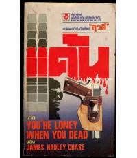 แค้น (You\'re Loney When You Dead)