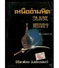 เหนืออำมหิต (Black Heart)