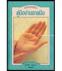 คู่มืออ่านลายมือ..ฉบับครอบครัว (Palmistry..Family Matter)