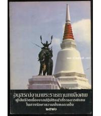 หนังสืออนุสรณ์งานพระราชทานเพลิงศพ ผู้เสียชีวิตเนื่องจากปฏิบัติหน้าที่ราชการพิเศษ 2526