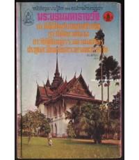 หนังสือชุดความรู้ไทยขององค์การค้าของคุรุสภา : พระบรมมหาราชวัง พระที่นั่งบรมพิมาน ฯลฯ