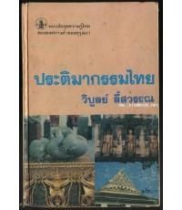 หนังสือชุดความรู้ไทยขององค์การค้าของคุรุสภา : ประติมากรรมไทย