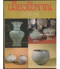 วารสารเมืองโบราณ ปีที่1 ฉบับที่4 กรกฎาคม - กันยายน พ.ศ.2518