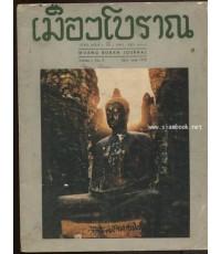 วารสารเมืองโบราณ ปีที่1 ฉบับที่3 เมษายน - มิถุนายน พ.ศ.2518