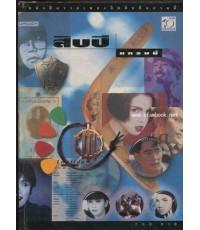 หนังสือรวมเพลงฮิต สิบปีแกรมมี่