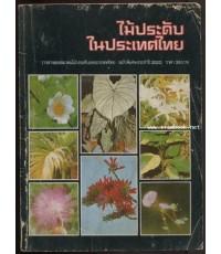 วารสาร ไม้ประดับในประเทศไทย ฉบับพิเศษประจำปี 2522