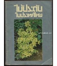 วารสาร ไม้ประดับในประเทศไทย ฉบับพิเศษประจำปี 2523