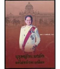 97 ปี 97 อัตชีวี อนุสรณ์ พลตรีบุญเอื้อ ประเสริฐสุวรรณ