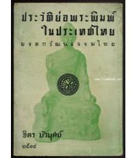 ประวัติย่อพระพิมพ์ในประเทศไทย มรดกวัฒนธรรมไทย *ตำหนิ*