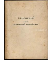 ศาสนาโดยประสงค์ / The Purpose of Religion (สองภาษาไทย-อังกฤษ)