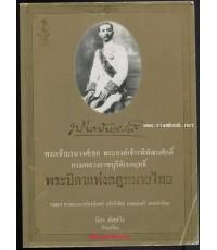 พระเจ้าบรมวงศ์เธอ พระองค์เจ้ารพีพัฒนศักดิ์ กรมหลวงราชบุรีดิเรกฤทธิ์ พระบิดาแห่งกฎหมายไทย