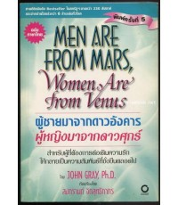 ผู้ชายมาจากดาวอังคาร ผู้หญิงมาจากดาวศุกร์ (Men are from Mars, Woman are from Venus)