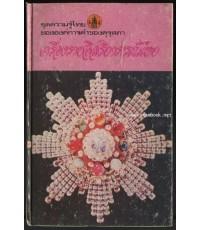 หนังสือชุดความรู้ไทยขององค์การค้าของคุรุสภา : เครื่องราชอิสริยาภรณ์ไทย