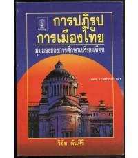 การปฏิรูปการเมืองไทย:มุมมองของการศึกษาเปรียบเทียบ