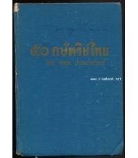 ๕๐ กษัตริย์ไทย